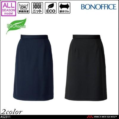 事務服 制服 ユニフォーム BONMAX ボンマックス  セミタイトスカート AS2311