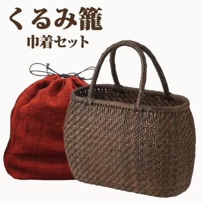 軽くて丈夫なくるみ手編み籠バックと巾着セット くるみ かごバック tsunagu-071 手紡ぎ 草木染の手織り布を使用した巾着セット 特典 コースター2枚付き 送料無料