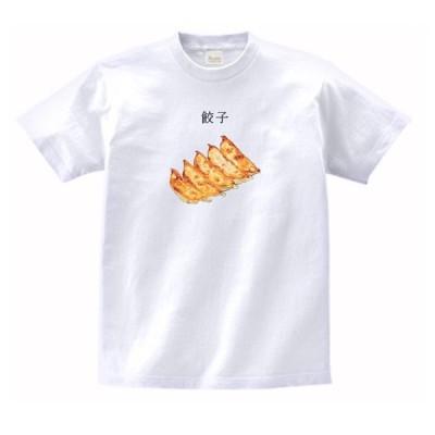 餃子 食べ物・飲み物・野菜 Tシャツ