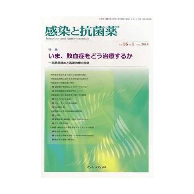 [本/雑誌]/【送料無料選択可】感染と抗菌薬 16- 1/ヴァンメディカ(単行本・ムック)