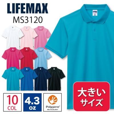 ライフマックスLIFEMAX/4.3oz ベーシックドライポロシャツ MS3120 ポケット無 大きいサイズ 2021SS FD