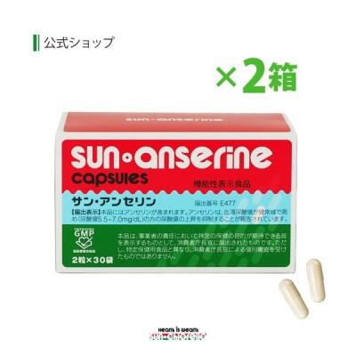 機能性表示食品 サン アンセリン 2箱 プリン体 カプセル サプリメント