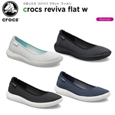 クロックス(crocs) クロックス リバイバ フラット ウィメン(crocs reviva flat w) レディース/女性用/パンプス[C/A]