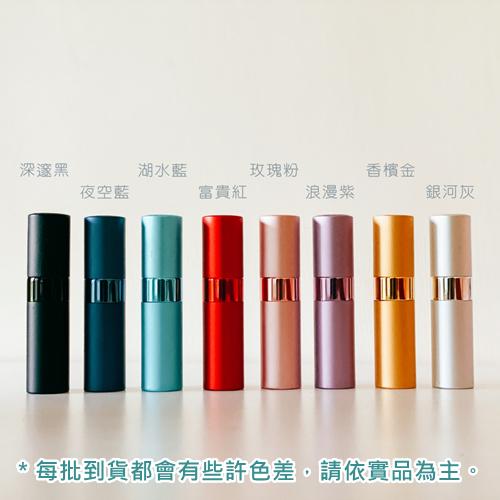 行動香水玻璃旋轉分裝補充噴瓶 8ml