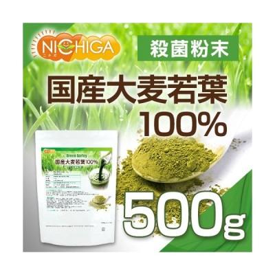 国産大麦若葉 500g(計量スプーン付) 青汁 100%粉末 [02] NICHIGA(ニチガ)