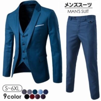 メンズ スーツ大きいサイズ 3点セットメンズ スタイリッシュスーツ ビジネススーツ 細身 スリムスーツ ワンボタン卒業式結婚式 入学式