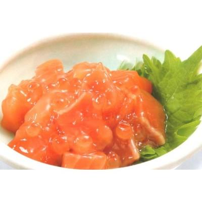 鮭といくらの特製醤油漬け 鮭ルイベ漬 1パック500g北海道産 佐藤水産 おつまみ
