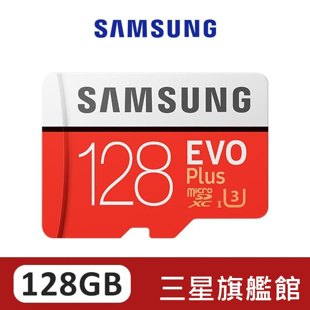 三星 EVO Plus microSDXC UHS-I(U3) Class10 128GB記憶卡 MC128HA/APC