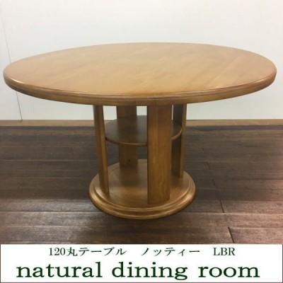 丸テーブル ノッティ ダイニングテーブル 北欧 カフェ