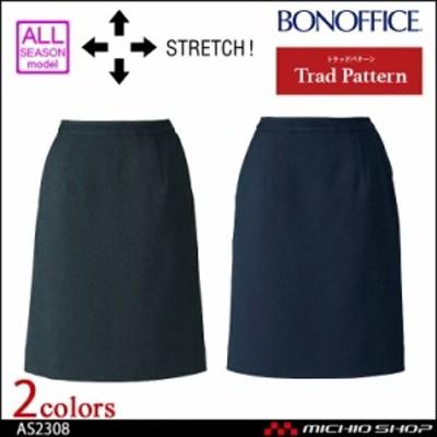 事務服 制服 BON ボンマックス セミタイトスカート AS2308