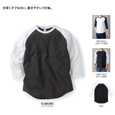 無地長袖Tシャツ 6.2oz オープンエンド ラグラン3/4スリーブ Tシャツ OE1211