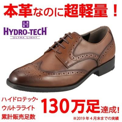 革靴 メンズ ビジネスシューズ 本革 business shoes ハイドロテック ウルトラライト HD1307 ダークブラウン