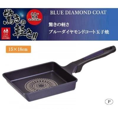 驚きの軽さ ブルーダイヤモンドコート 玉子焼 15×18cm HB-2020 キズに強い たまご焼き ガス火専用 パール金属
