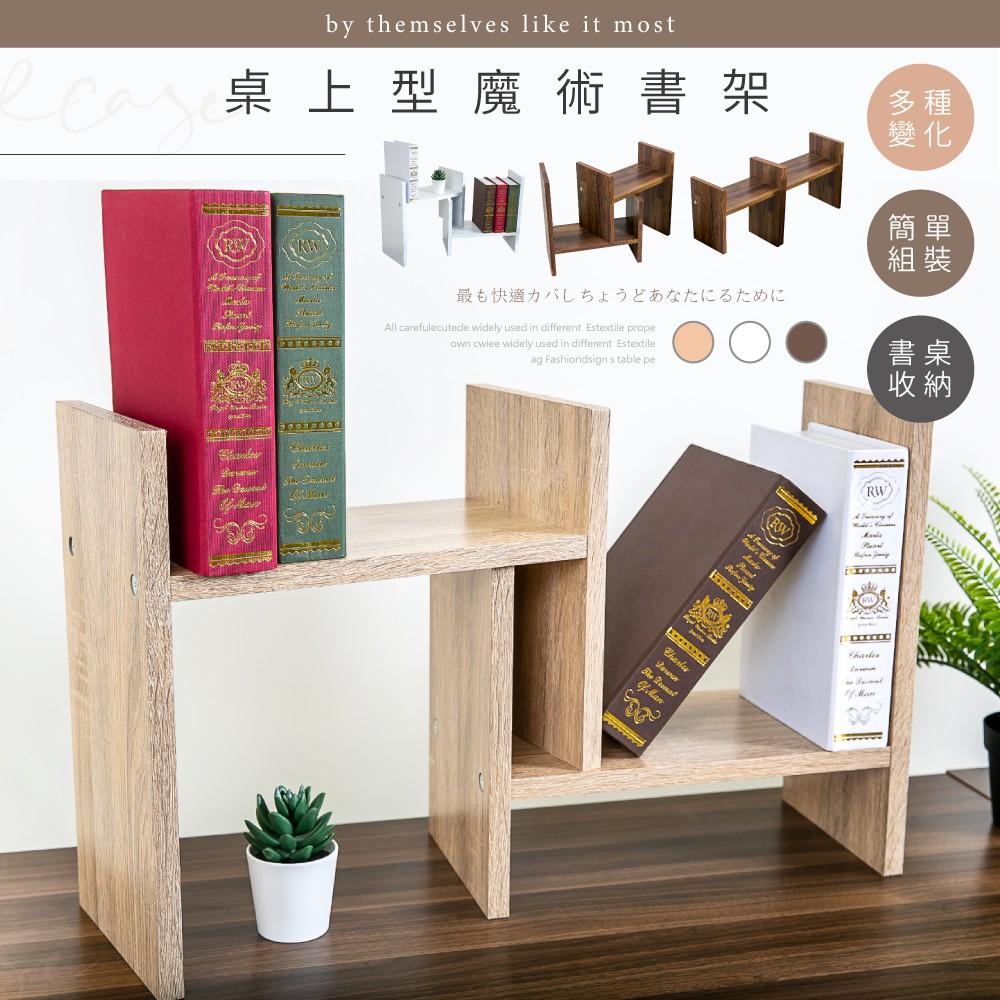 歐德萊 桌上型魔術書架【ST-11】伸縮書架 桌上型書架 桌上型書櫃 桌面書架 收納書架 桌上型收納櫃 收納架