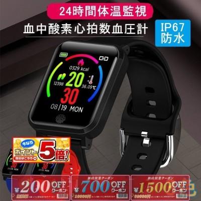 スマートウォッチ 血圧 体温 心拍 android iphone 対応 体温測定 血圧計 パルスオキシメーター レディース メンズ 着信通知 防水血中酸素 酸素濃度計
