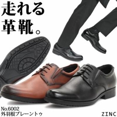ビジネスシューズ 革靴 送料無料 [セット割引対象1足税込4400円] メンズ 滑りにくい 天然皮革 日本製 外羽根 6002 屈曲性 プレーントゥ 2