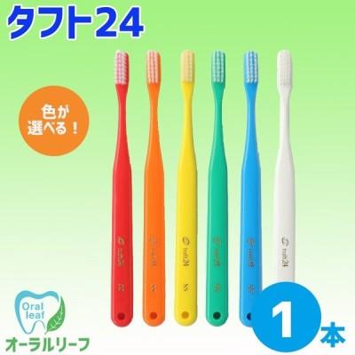 歯科医院専売歯ブラシ タフト24 1本 オーラルケア tuft24