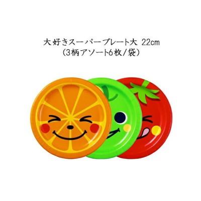 【日本デキシー】 大好きスーパープレート大 22cm (3柄アソート6枚/袋)使い捨て 紙皿 惣菜 party パーティー ピクニック