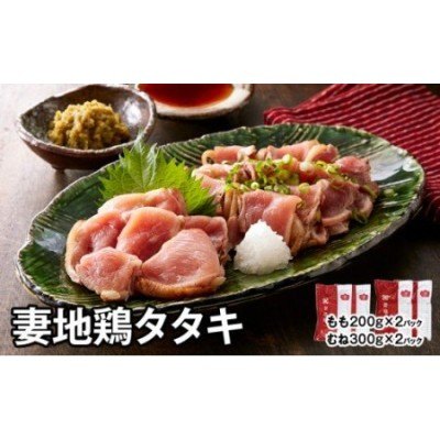 妻地鶏タタキセット45<1.5-120>