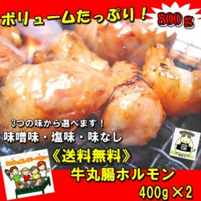 でか盛り 牛丸腸ホルモン400g×2袋 肉 バーベキュー 送料無料 焼肉 もつ BBQ big_dr
