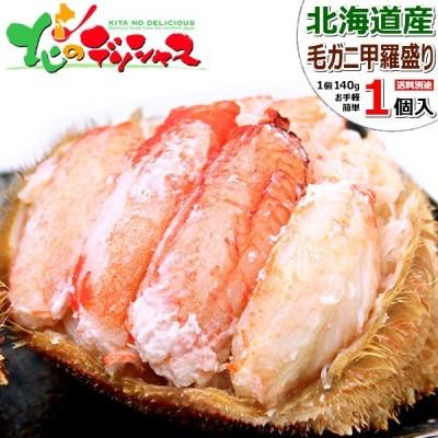 カニ 北海道産 毛ガニの甲羅盛り 1個 (1個 約140g/ボイル) 甲羅盛り 毛がに 毛蟹 かにみそ ギフト 贈り物 プレゼント 北海道 グルメ お取り寄せ