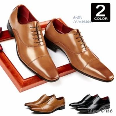 ビジネス革靴 メンズ 紳士靴 本革 ストレートチップ 内羽根式 就活 新生活 通勤 フォーマル
