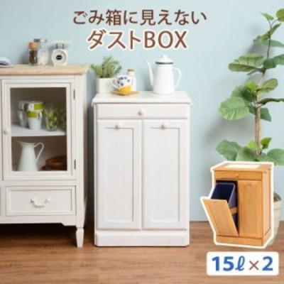 ゴミ箱収納 目隠し 2分別 木製 カウンター 幅47×奥行34×高さ71cm
