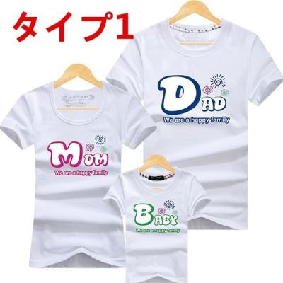 親子 ペアルック 親子お揃い服 おそろい 親子 ペア Tシャツ 4タイプ7色選択可 半袖  夏 親子服 ファミリー服 パパ ママ 兄弟ペア服 子供 キッズ 2点以上送料無料