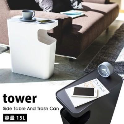 タワー ゴミ箱 テーブル おしゃれ 北欧 ダストボックス & サイドテーブル tower ゴミ袋が見えない ダストBOX 白 黒 ホワイト ブラック