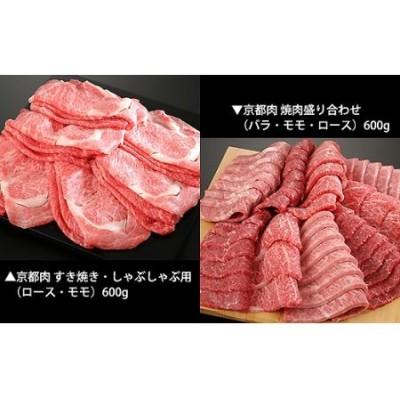 京都肉焼肉盛り合わせ&すき焼き・しゃぶしゃぶ用セット(各600g)<銀閣寺大西>