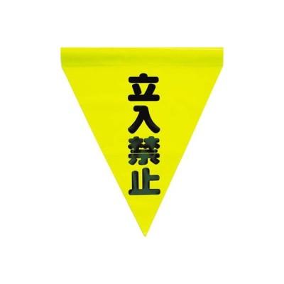 (株)ユタカメイク ユタカ 安全表示旗(筒状・立入禁止) AF-1110 1袋(3枚入)