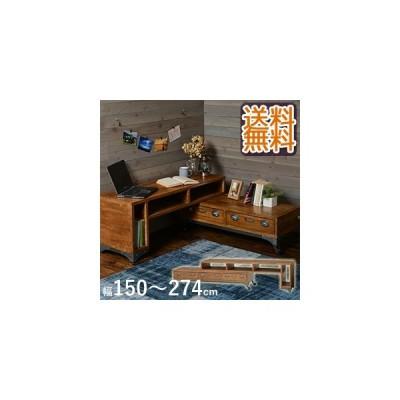 伸縮式リビングボード 幅150〜274cm RTV-2938 [リベルタシリーズ]/同梱不可・代引き不可