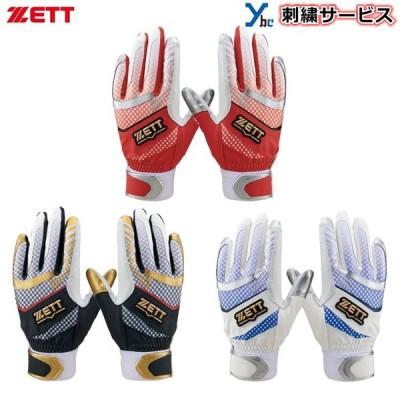 刺繍サービス ZETT 野球 一般バッティング手袋 大人用 天然皮革 BG611 刺繍 両手用 バッティンググローブ ソフトボール ybc