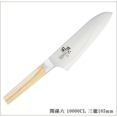関孫六 包丁 10000CL 三徳包丁 165mm 貝印 AE5254 日本製 KAI