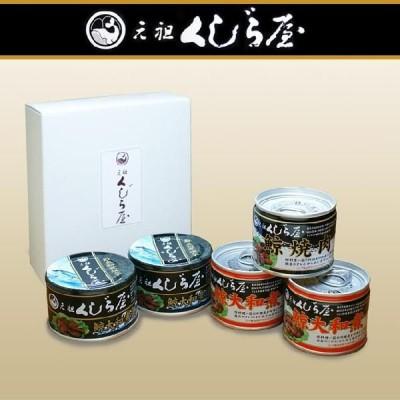 鯨 缶詰 くじら屋 「須の子 大和煮 焼肉」 セット 送料無料