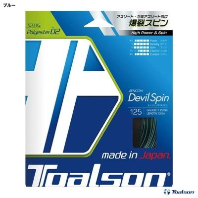 トアルソン TOALSON  テニスガット 単張り レンコン・デビルスピン(RENCON DEVIL SPIN) 125 ブルー 7352510B