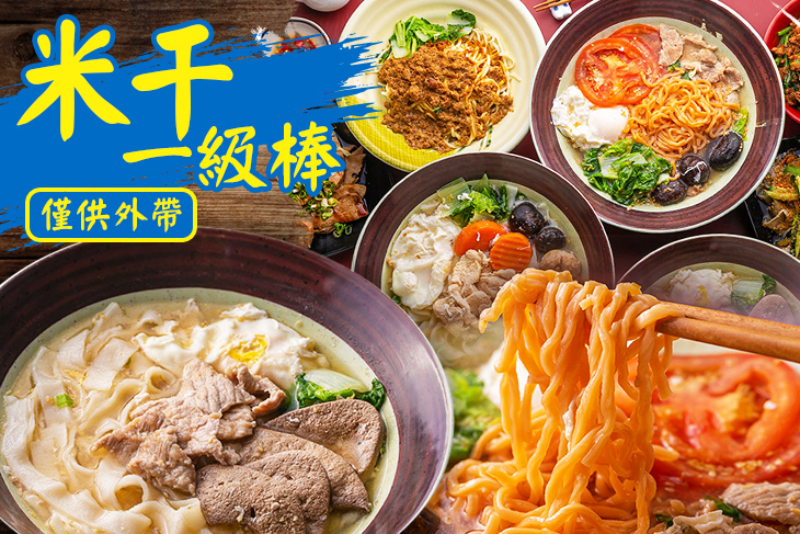 【桃園】米干一級棒 #GOMAJI吃喝玩樂券#電子票券#中式
