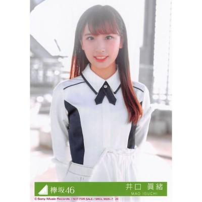 井口眞緒 生写真 欅坂46 アンビバレント 封入特典 Type-C