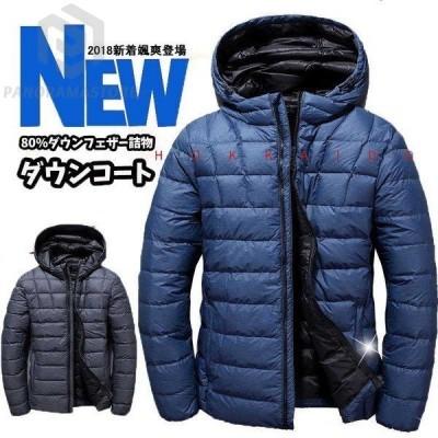 ダウンコート メンズ 軽量ダウンジャケット ファスナーコート フード付き アウター フェザー ショート丈 あったか 冬 防寒