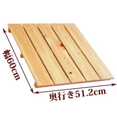 すのこ サイズ 60cm×51.2cm 国産ひのき 布団 スノコ ヒノキ 桧 檜 玄関 広板