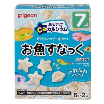 【ピジョン】元気アップCa お魚すなっく【7ヶ月~】
