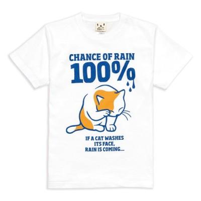 猫 おもしろ かわいい Tシャツ メンズ レディース 半袖 RAIN 100% - ホワイト ネコ ねこ 猫柄 雑貨 - メール便 - SCOPY スコーピー