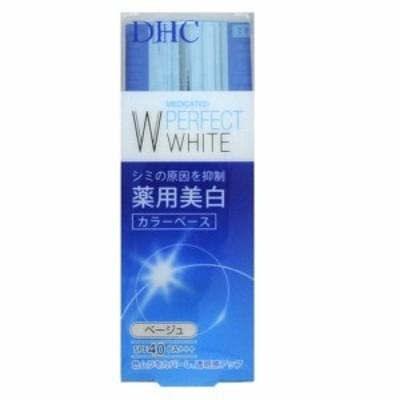 【DHC 薬用美白 パーフェクトホワイト カラーベース(ベージュ30g) 4511413306406 医薬部外品】