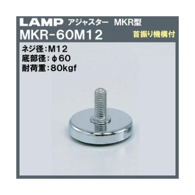 アジャスター MKR型 首振り機構付 LAMP スガツネ MKR-60M12 M12×Φ60×H51.5
