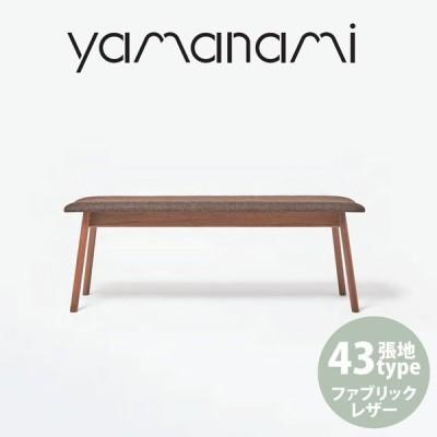 匠工芸 yamanami ベンチ(背なし) オーク・ウォールナット YC3 W1250 送料無料 椅子 ベンチ 日本製 木製 家具 ウッド 北海道