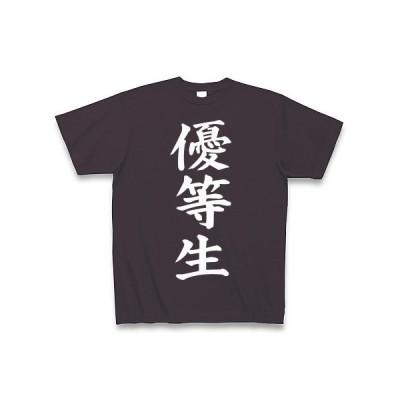 優等生(白文字) Tシャツ Pure Color Print(チャコール)