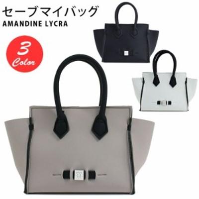 セーブマイバッグ SAVE MY BAG セイブマイバッグ トートバッグ ハンドバッグ AMANDA LYCRA 2175N-LY-TU AMANDINE LYCRA//2175N-LY-TU【新