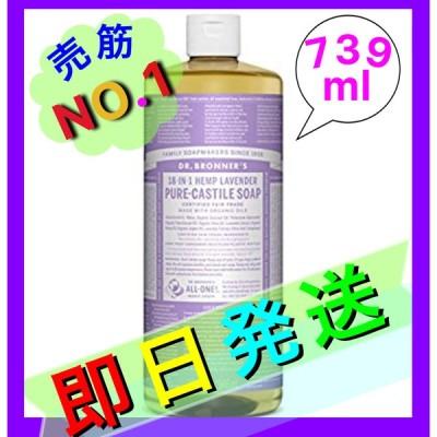 マジックソープ ラベンダー LA 紫 美容 コスメ 男女兼用 オススメ ボディソープ ドクターブロナー (LA) 739ml