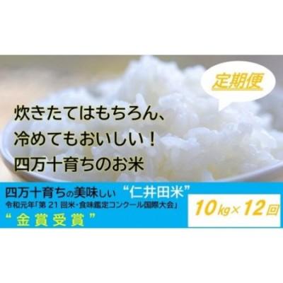 【令和2年産新米】四万十育ちの美味しい仁井田米 香り米入り【10kg×12回】Rbmu-11