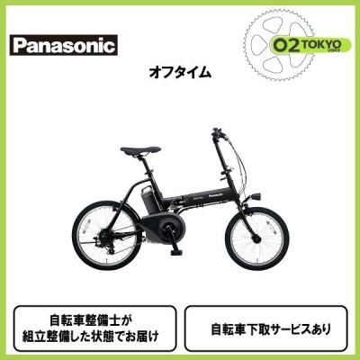 電動アシスト自転車 Panasonic 2020年モデル オフタイム マットブラック×ブラック 折りたたみ  7段変速 アシスト最長50km 23区内送料無料